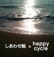 しあわせ軸×happy cycle