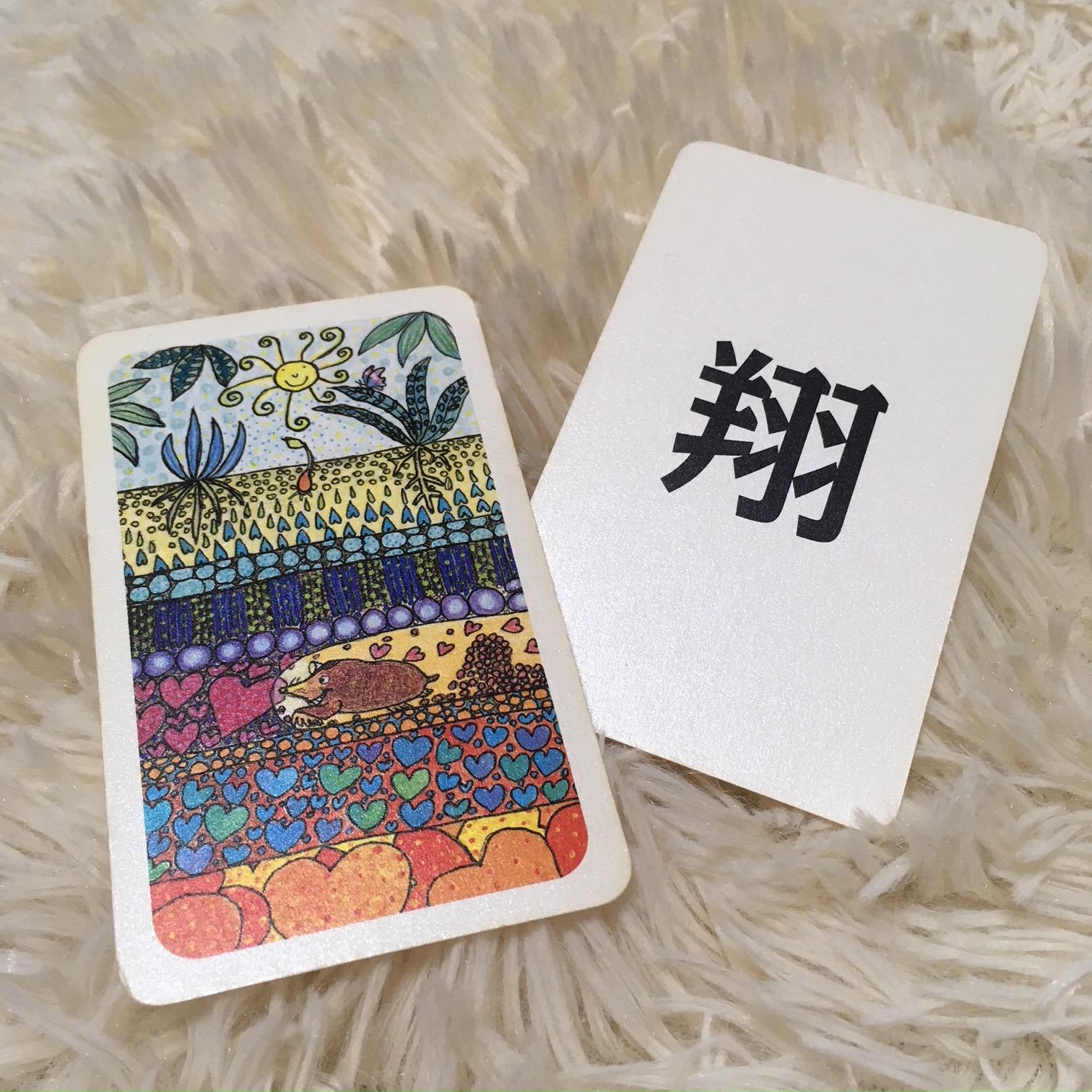 漢字&絵カード